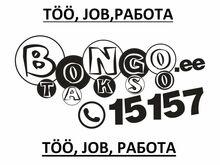 Töö/Job/Работа